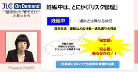 妊娠は病気じゃない?|荒木智子先生