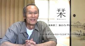 【映画:栞】福本清三(高野良明役)インタビューをPOST独占配信。