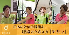 日本の社会的課題を地域から変える「チカラ」