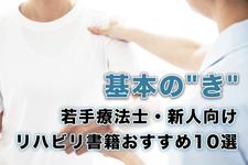 【基礎を抑える】若手療法士・新人向けリハビリ書籍おすすめ10選