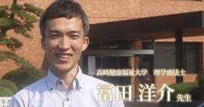 第一回:26歳。カナダの大学院博士課程へ【高崎健康福祉大学|理学療法士 冨田洋介先生】