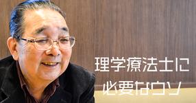 【山㟢勉先生コラム】No.23「理学療法士に必要なウソ」