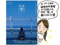 元理学療法士が撮った映画「栞」を観てきました