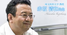 第一回:世界から取り残された日本【埼玉医科大学 教授|理学療法士 赤坂清和先生】