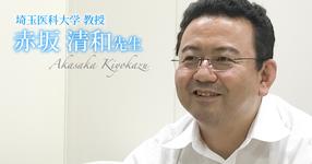 第二回:病院内のDirect access【埼玉医科大学 教授|理学療法士 赤坂清和先生】