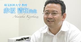 最終回:選ばれよ。さらば与えられん。【埼玉医科大学 教授|理学療法士 赤坂清和先生】
