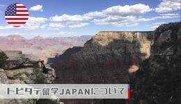 #3 トビタテ留学JAPANについて|齊藤浩太郎先生