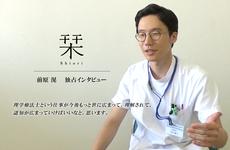 【映画:栞】前原滉(永田健斗役)インタビューをPOST独占配信。