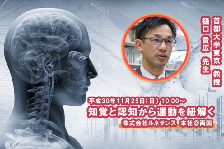知覚と認知から運動を紐解く|首都大学東京 教授 樋口貴宏先生