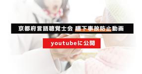京都府言語聴覚士会 嚥下事故防止動画をyoutubeに公開