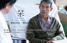 【映画:栞】鶴見辰吾(高野稔役)インタビューをPOST独占配信。