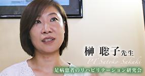 第二回:切断後、歩行再獲得のためのチームアプローチ【榊 聡子先生】