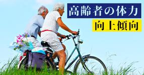 高齢者の体力向上傾向にあり|スポーツ庁調査