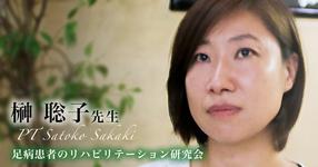 最終回:結婚式直前での悲劇と後悔【榊 聡子先生】