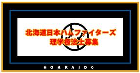 北海道日本ハムファイターズ 理学療法士募集