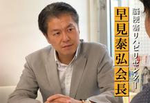 脳梗塞リハビリセンター|株式会社ワイズ 早見泰弘 会長