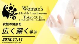 【学生限定無料動画】ウーマンズヘルスケアフォーラム2018in東京