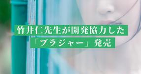 竹井仁先生が開発協力した「ブラジャー」発売