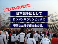 日本選手団としてロンドンパラリンピックに帯同した理学療法士の話。