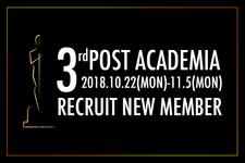【第3期】POSTアカデミア会員募集今回は10名(期間は11/5PM12:00)まで募集します。