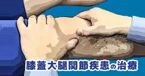 膝蓋大腿関節疾患の治療