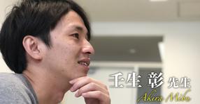 第一回:西上先生に救われた過去【甲南女子大学 助教|壬生 彰先生】