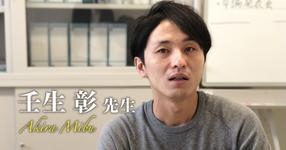 第二回:疾病利得【壬生 彰先生】