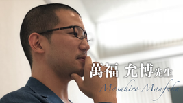 最終回:乳がんサバイバーの性生活【萬福 允博先生】