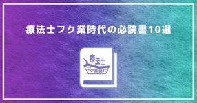 療法士フク業時代の必読書10選【法律・マインドセット】