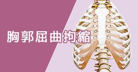胸郭屈曲拘縮と機能性腰痛