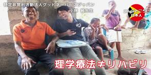 日本のPTが世界へ羽ばたくために|青年海外協力隊の活動を終えて