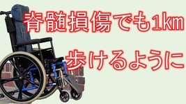 脊髄損傷に対する電気刺激治療 1㎞歩行できるまで回復