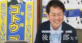 第三回:歳をとっても障がいがあっても、生活しやすい茨城を!【後藤吾郎先生】