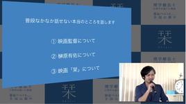 どうやったら映画監督になれるの#1 |映画「栞」監督 榊原有佑氏