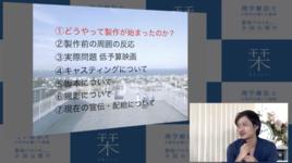 映画「栞」。制作前の周囲の反応は? #4|映画「栞」監督 榊原有佑氏
