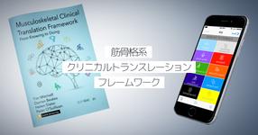 Musculouskeletal Clinical Translation Framework 日本語版リリース