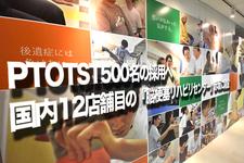【PTOTST500名の採用へ】国内12店舗目の『脳梗塞リハビリセンター』赤坂に開設-press release-