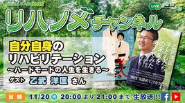 【PR】乙武洋匡さん出演!自分自身のリハビリテーション~ハードモードの人生を生きる~@リハノメチャンネル