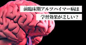 アルツハイマー病早期には記憶だけでなく「学習効果」も喪失