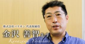 第一回:年収1000万円を取るか。教員の道を取るか|金沢 善智先生