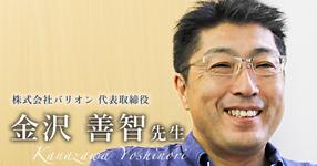 第二回:制度がなければ作ればいい|金沢 善智先生