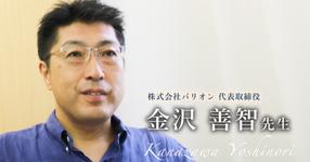 第三回:教授の席を降りて、株式会社を立ち上げる|金沢 善智先生