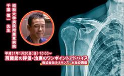 【1/20】肩関節の評価・治療のワンポイントアドバイス|千葉慎一先生