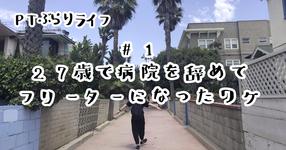 27歳で病院を辞めてフリーターになったワケ|近藤 竜輝