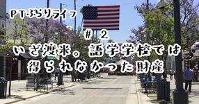 いざ渡米。語学学校では得られなかった財産|近藤 竜輝