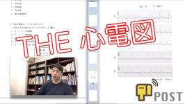 【学生向け】第53回理学療法士国家試験ー心電図ー