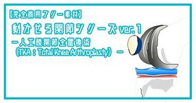 【完全商用フリー素材】自由に動かせる人工膝関節(TKA:Total Knee Arthroplasty)