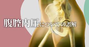 骨盤底筋の評価とトレーニング