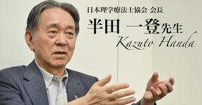第二回:聖域なき構造改革【半田一登先生】