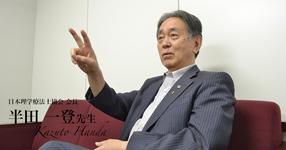 第八回:理学療法士ライセンスの希少性【半田一登先生】